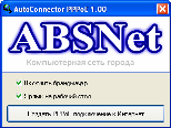AutoConnector PPPoE: скриншот #1