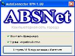 AutoConnector VPN: скриншот #1